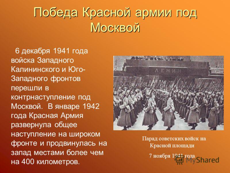 Победа Красной армии под Москвой 6 декабря 1941 года войска Западного Калининского и Юго- Западного фронтов перешли в контрнаступление под Москвой. В январе 1942 года Красная Армия развернула общее наступление на широком фронте и продвинулась на запа