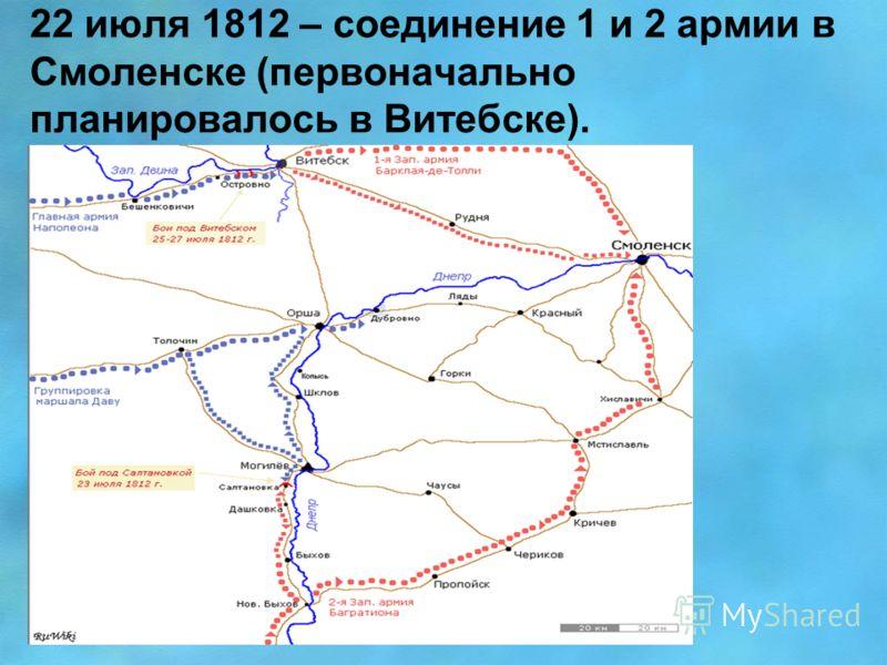 22 июля 1812 – соединение 1 и 2 армии в Смоленске (первоначально планировалось в Витебске).