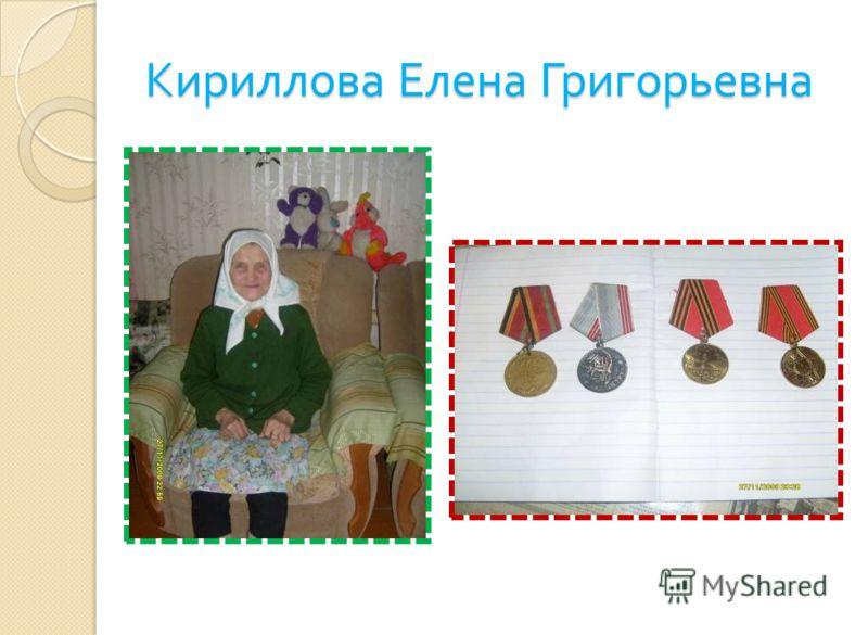Кириллова Елена Григорьевна