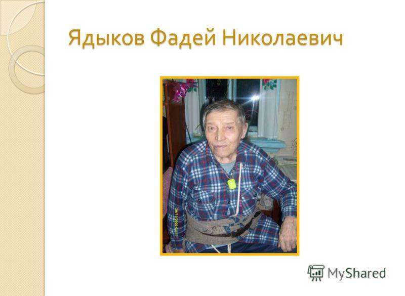 Ядыков Фадей Николаевич