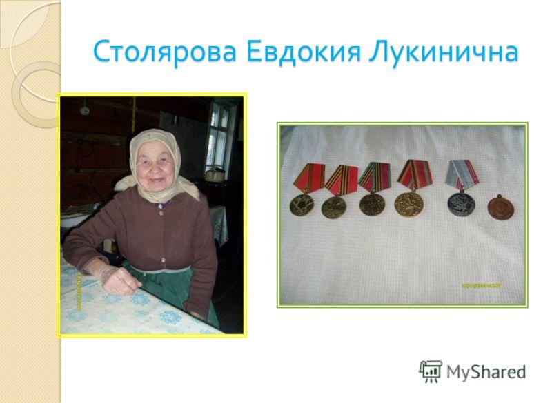 Столярова Евдокия Лукинична