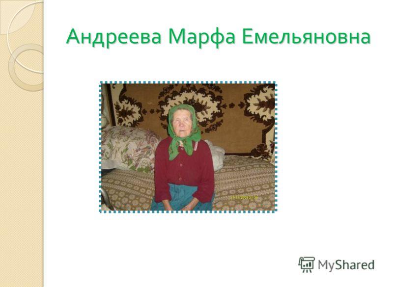 Андреева Марфа Емельяновна