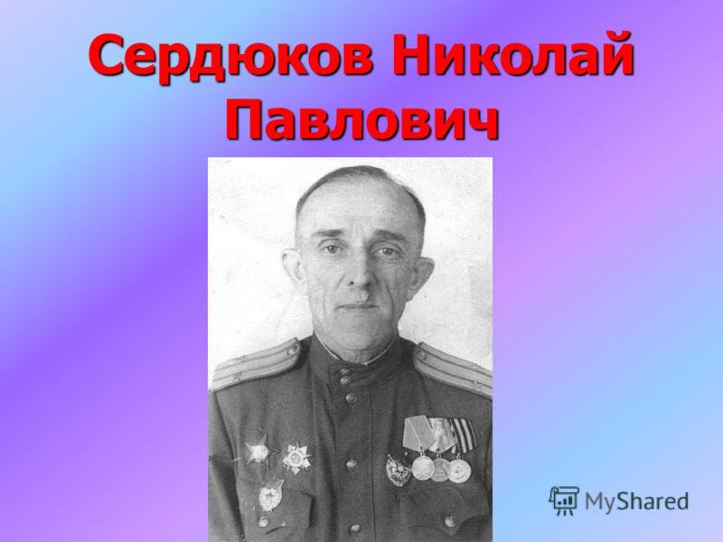 Сердюков Николай Павлович