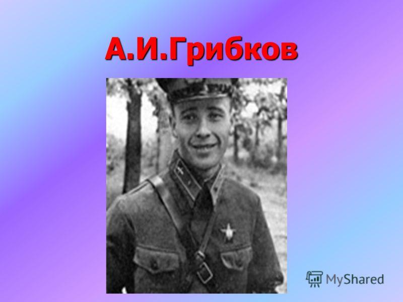 А.И.Грибков