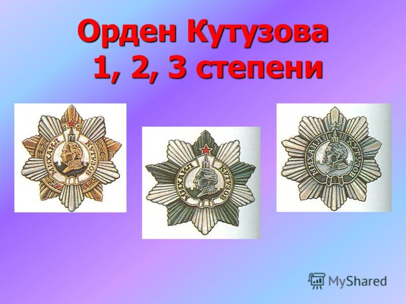 Орден Кутузова 1, 2, 3 степени