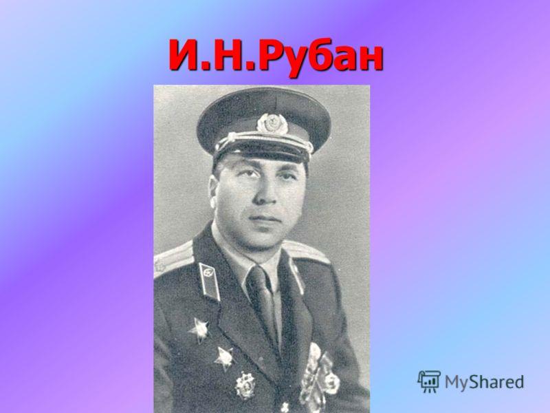 И.Н.Рубан