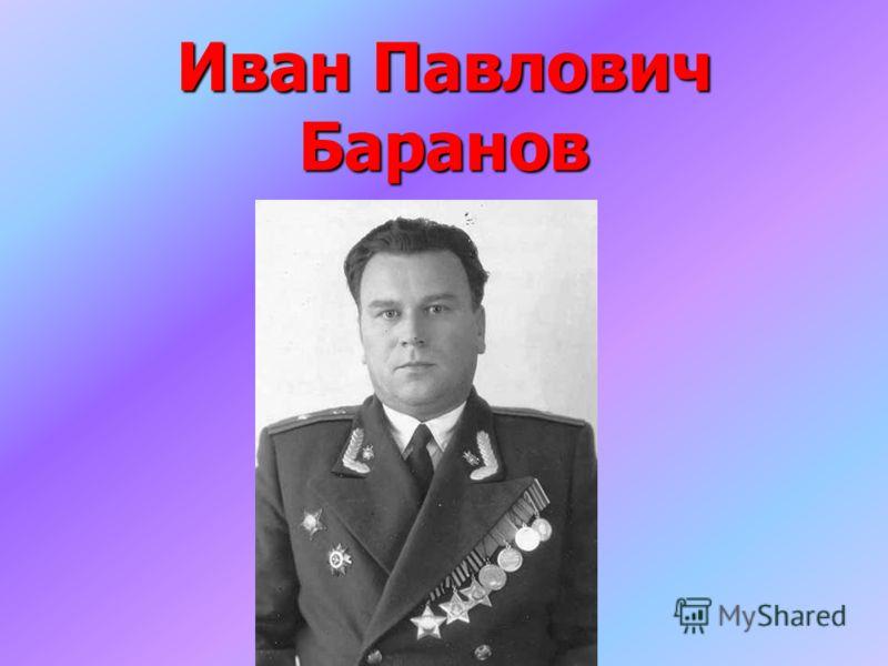 Иван Павлович Баранов