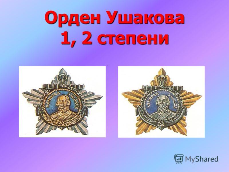 Орден Ушакова 1, 2 степени