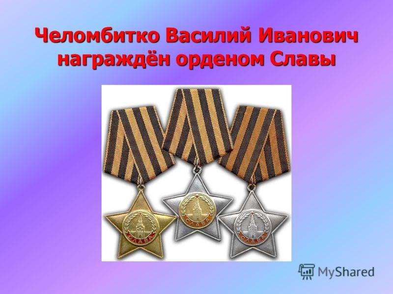 Челомбитко Василий Иванович награждён орденом Славы