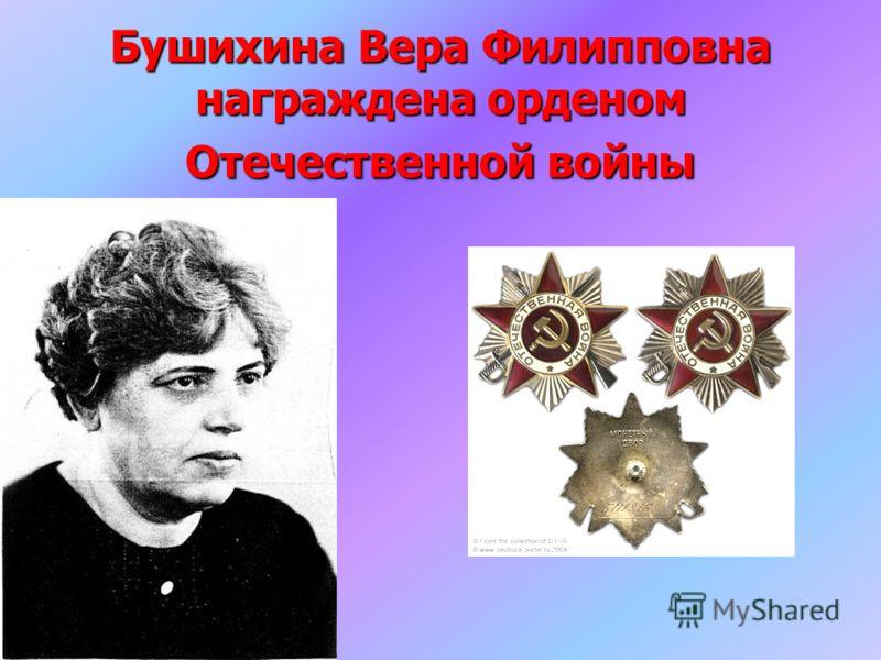Бушихина Вера Филипповна награждена орденом Отечественной войны
