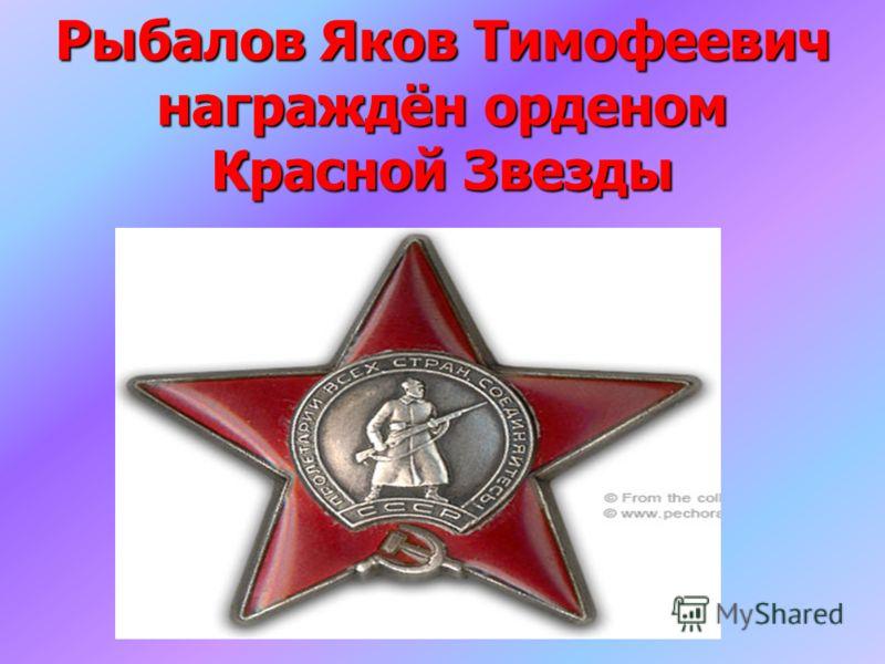 Рыбалов Яков Тимофеевич награждён орденом Красной Звезды