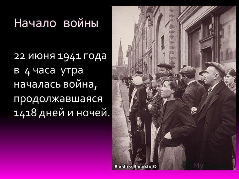 1941 -1945 Презентацию подготовила Ларионова Е.Н. Учитель начальных классов МОУ «Гимназия» 9