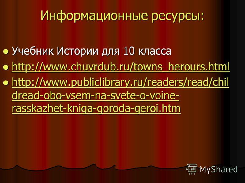 Информационные ресурсы: Учебник Истории для 10 класса Учебник Истории для 10 класса http://www.chuvrdub.ru/towns_herours.html http://www.chuvrdub.ru/towns_herours.html http://www.chuvrdub.ru/towns_herours.html http://www.publiclibrary.ru/readers/read