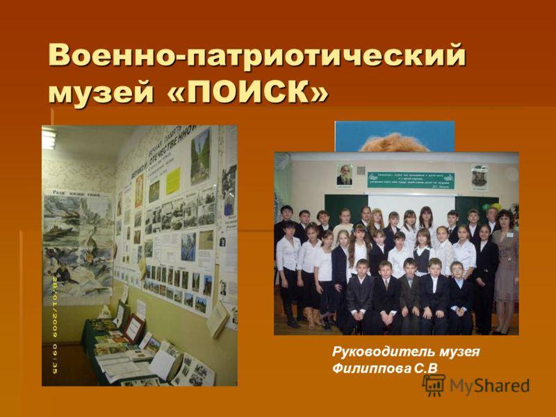 Военно-патриотический музей «ПОИСК» Руководитель музея Филиппова С.В