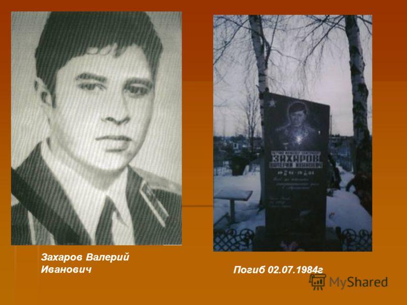 Захаров Валерий Иванович Погиб 02.07.1984г