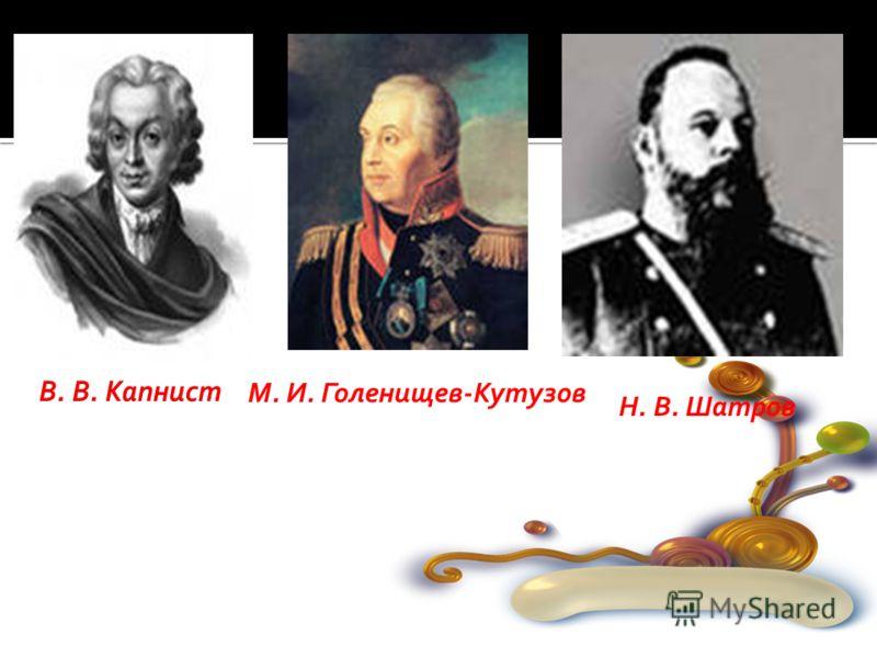 М. И. Голенищев-Кутузов Н. В. Шатров