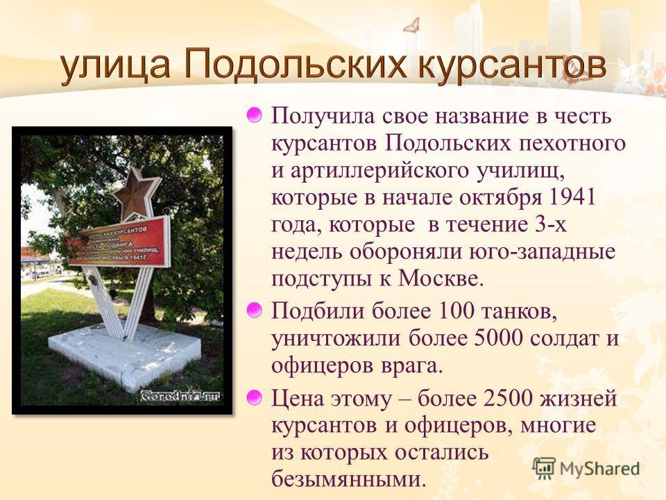 Подольских Курсантов Генерала Белова Маршала Захарова Мусы Джалиля