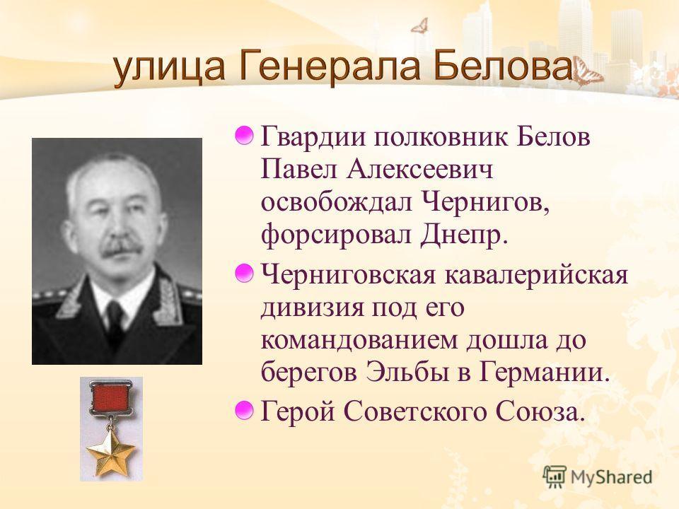 Получила свое название в честь курсантов Подольских пехотного и артиллерийского училищ, которые в начале октября 1941 года, которые в течение 3- х недель обороняли юго - западные подступы к Москве. Подбили более 100 танков, уничтожили более 5000 солд