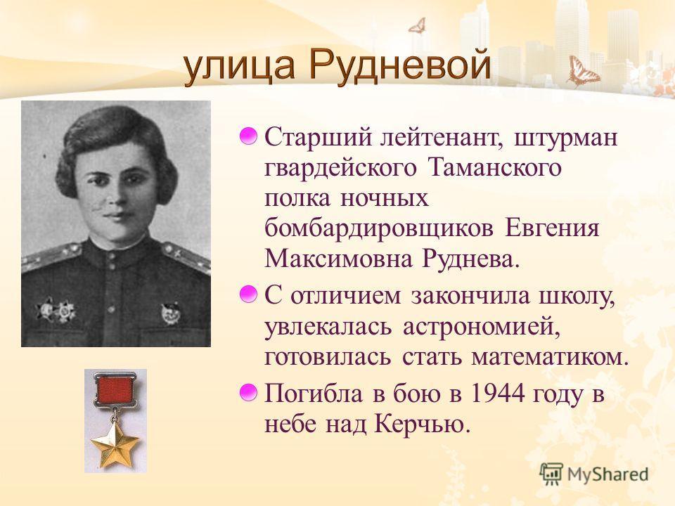 До войны Марина Михайловна Раскова училась в Московской консерватории. На фронте стала летчицей. Участвовала в формировании женских авиационных полков.
