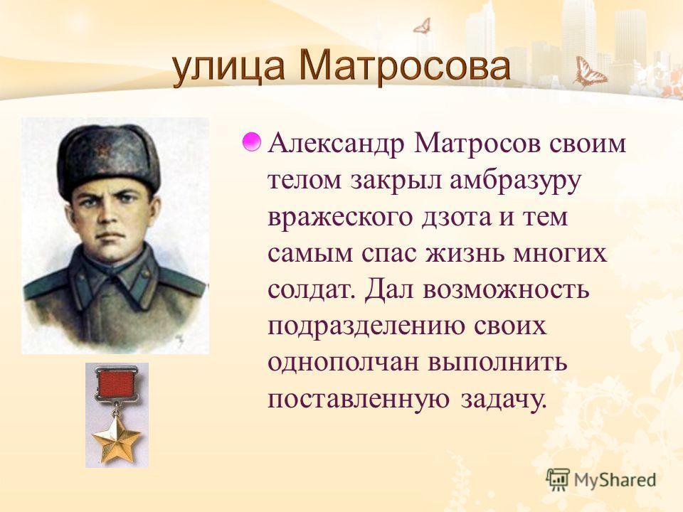 Старший лейтенант, штурман гвардейского Таманского полка ночных бомбардировщиков Евгения Максимовна Руднева. С отличием закончила школу, увлекалась астрономией, готовилась стать математиком. Погибла в бою в 1944 году в небе над Керчью.