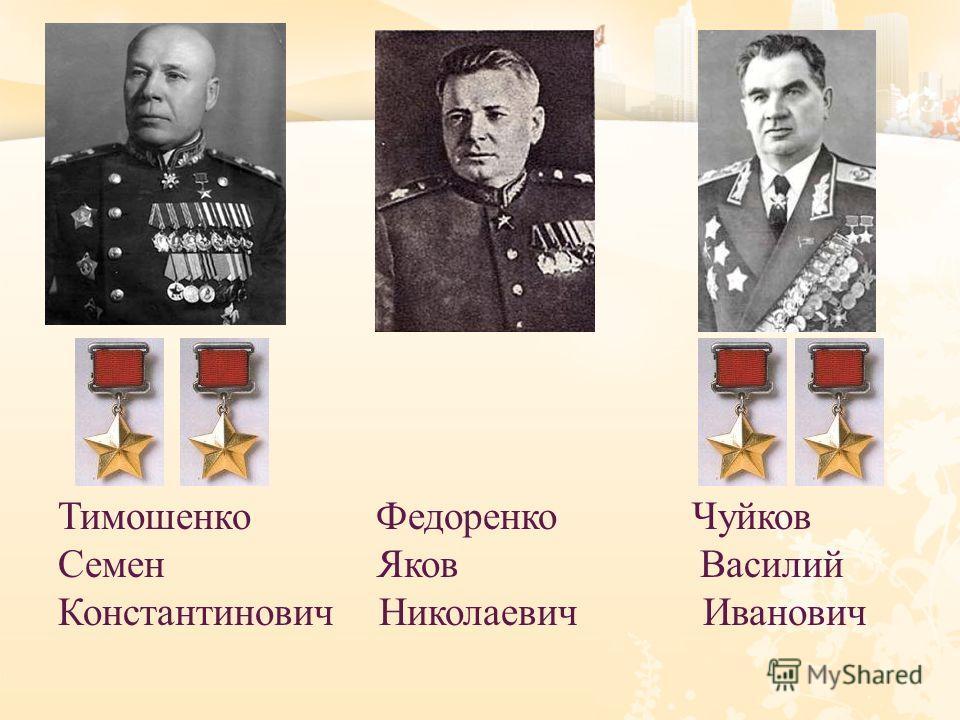 Рокоссовский Рыбалко Соколовский Константин Павел Василий Константинович Семенович Данилович