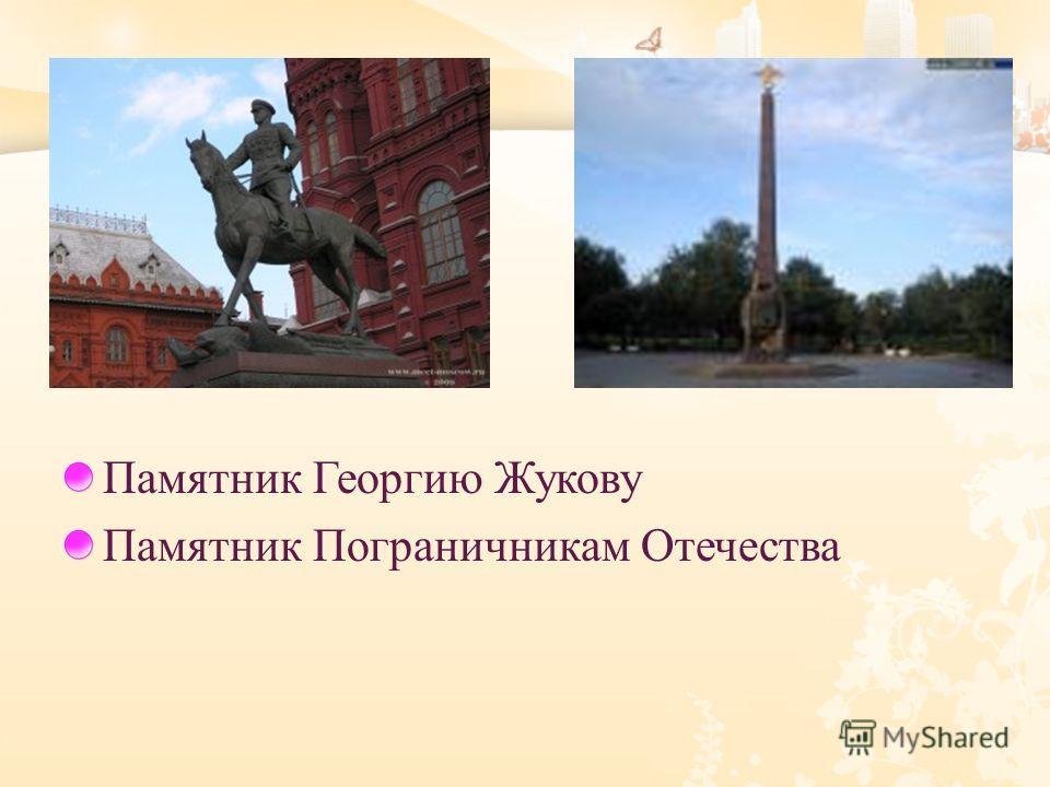 Памятник пропавшим без вести солдатам без могил Обелиск городу - герою Москве