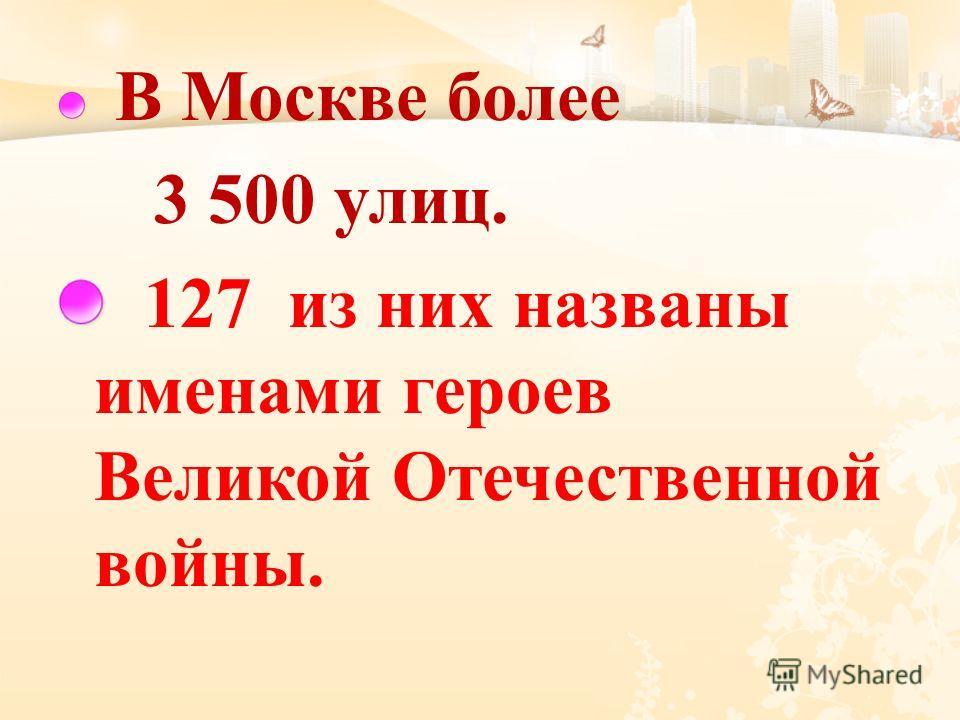 Мы живем в Москве. Здесь мы родились и растем, здесь мы счастливы. Это город славы, город - труженик, город с многовековой историей, с многомиллионным населением. Это – столица нашей Родины. Трудно перечислить всех людей, всех героев, заслуживших сла