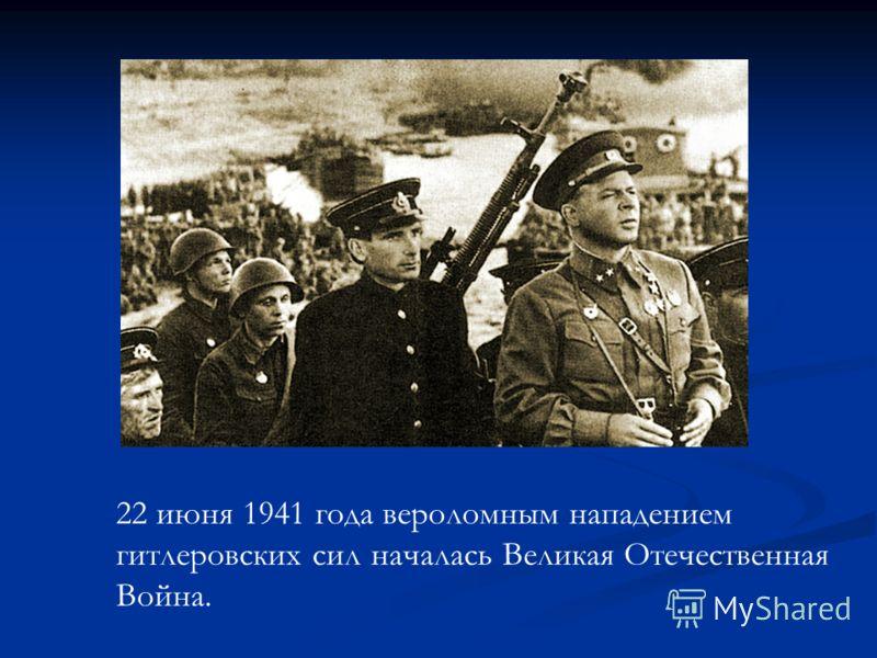 22 июня 1941 года вероломным нападением гитлеровских сил началась Великая Отечественная Война.