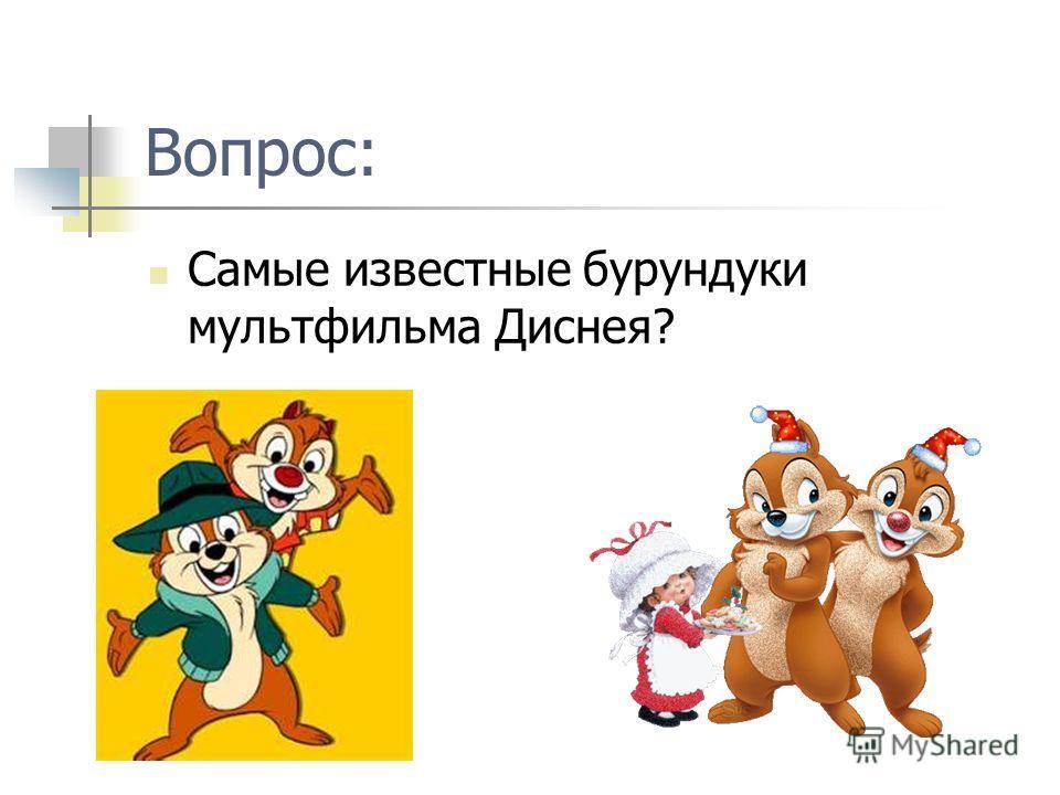 Вопрос: Самые известные бурундуки мультфильма Диснея?