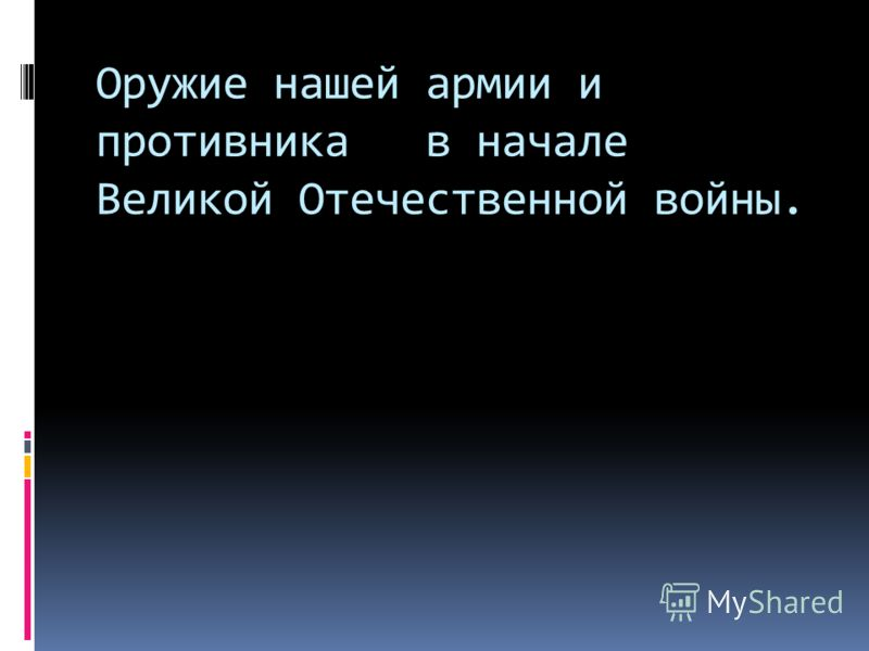 Оружие нашей армии и противника в начале Великой Отечественной войны.