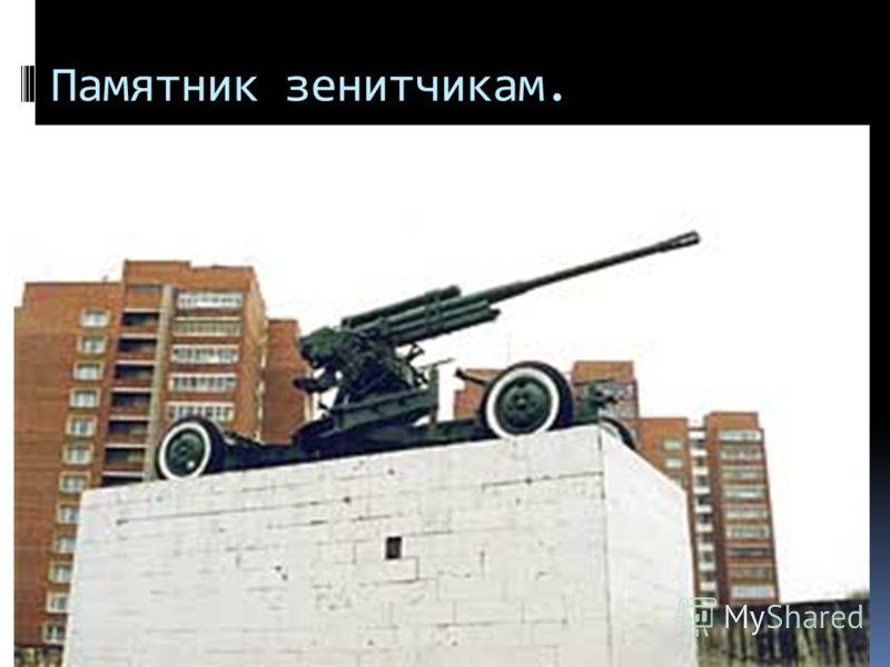 Памятник зенитчикам.