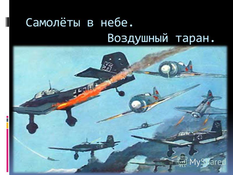 Самолёты в небе. Воздушный таран.