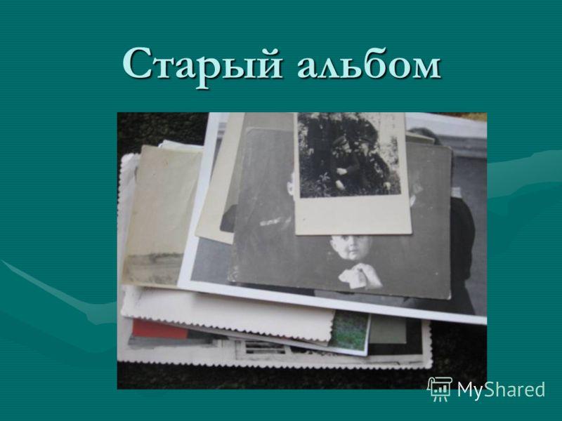 Старый альбом