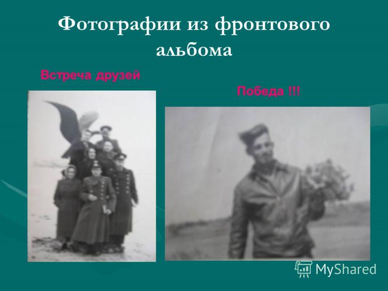Фотографии из фронтового альбома Встреча друзей Победа !!!