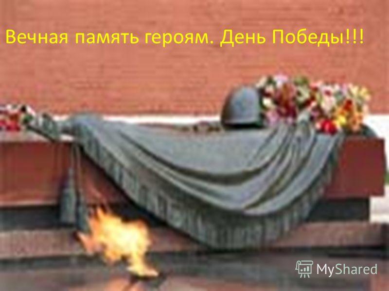 Вечная память героям. День Победы!!!