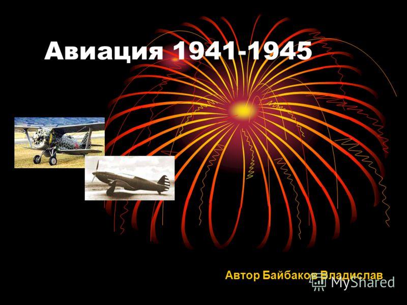 Авиация 1941-1945 Автор Байбаков Владислав