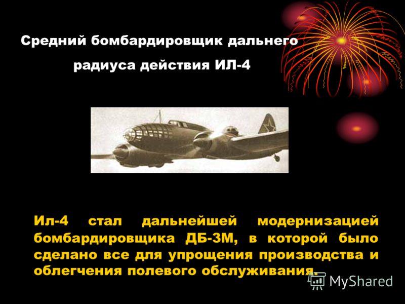 Средний бомбардировщик дальнего радиуса действия ИЛ-4 Ил-4 стал дальнейшей модернизацией бомбардировщика ДБ-3М, в которой было сделано все для упрощения производства и облегчения полевого обслуживания.