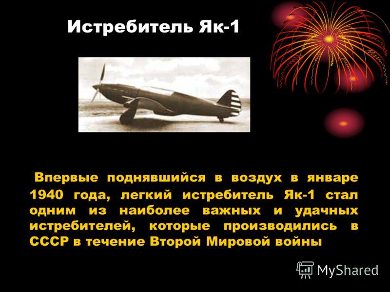 Впервые поднявшийся в воздух в январе 1940 года, легкий истребитель Як-1 стал одним из наиболее важных и удачных истребителей, которые производились в СССР в течение Второй Мировой войны Истребитель Як-1