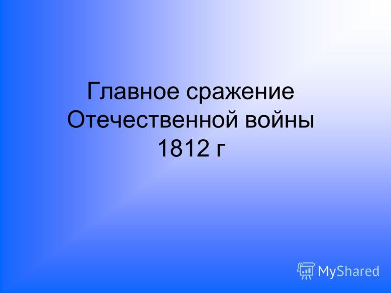 Главное сражение Отечественной войны 1812 г