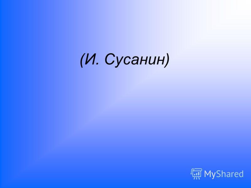 (И. Сусанин)