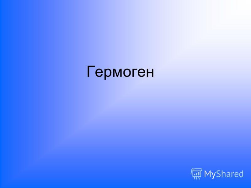 Гермоген