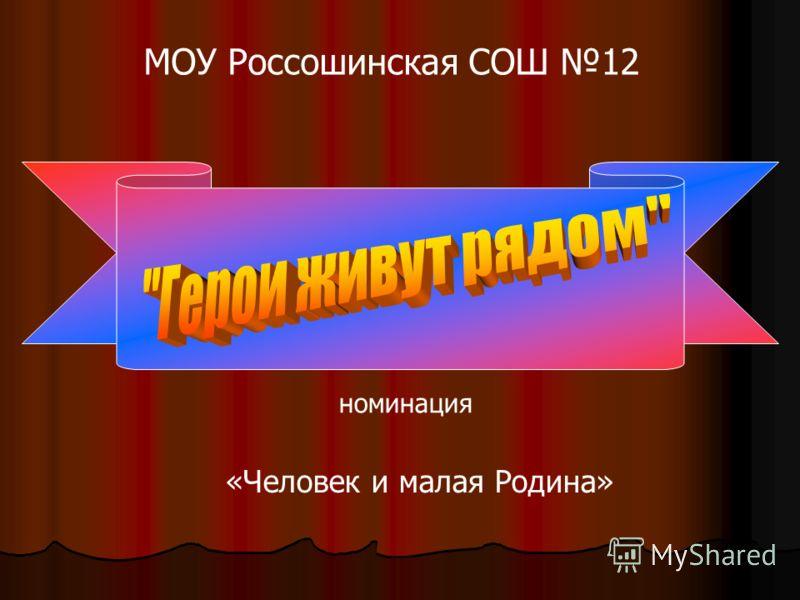 МОУ Россошинская СОШ 12 номинация «Человек и малая Родина»