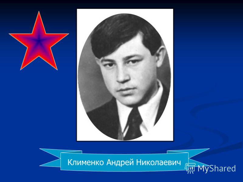 Клименко Андрей Николаевич