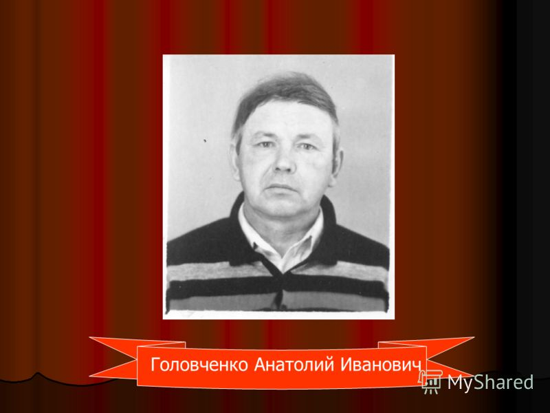 Головченко Анатолий Иванович
