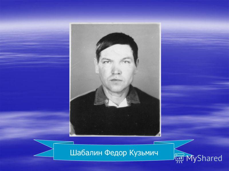 Шабалин Федор Кузьмич