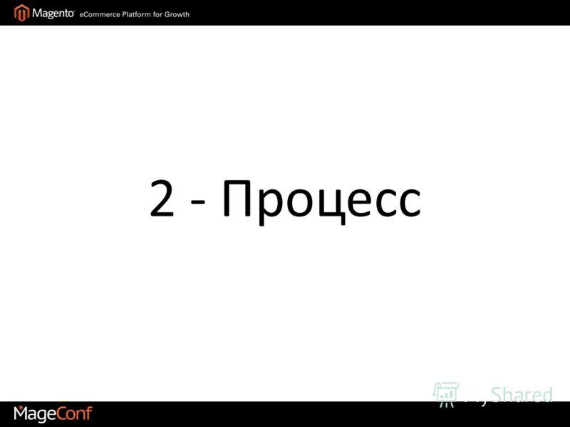 2 - Процесс