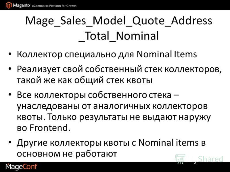 Mage_Sales_Model_Quote_Address _Total_Nominal Коллектор специально для Nominal Items Реализует свой собственный стек коллекторов, такой же как общий стек квоты Все коллекторы собственного стека – унаследованы от аналогичных коллекторов квоты. Только