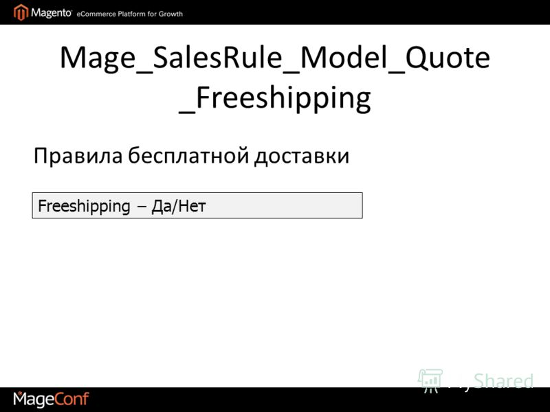 Mage_SalesRule_Model_Quote _Freeshipping Freeshipping – Да/Нет Правила бесплатной доставки