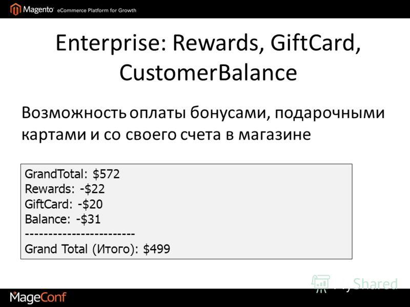 Enterprise: Rewards, GiftCard, CustomerBalance GrandTotal: $572 Rewards: -$22 GiftCard: -$20 Balance: -$31 ------------------------ Grand Total (Итого): $499 Возможность оплаты бонусами, подарочными картами и со своего счета в магазине