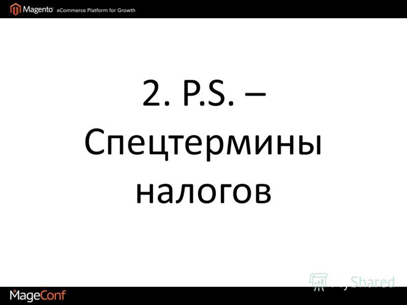 2. P.S. – Спецтермины налогов